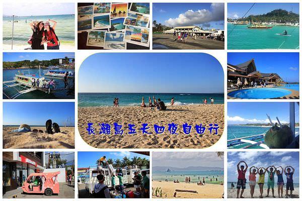 【菲律賓長灘島旅遊】Boracay Island 長灘島五天四夜自由行 @自由行行程規劃、注意事項、交通、住宿資訊