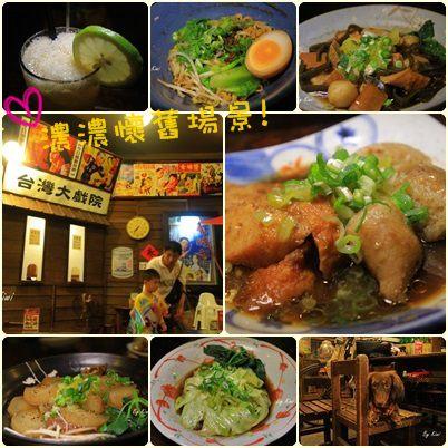 【彰化鹿港美食】台灣鹿港囝仔-滷味專賣店 @濃濃懷舊場景!在迷你版的鹿港老街吃美食?特別的是用國小連絡簿點餐,超有懷舊氣息~場景不斷就是要讓你有深刻印象啊!