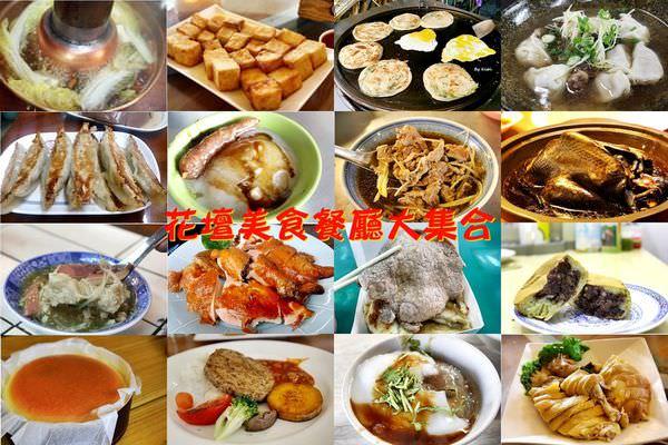 花壇特色美食餐廳懶人包分享,花壇美食40家up(2020/1)