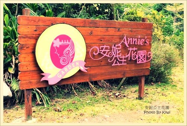 【台中新社景點】幸福之Annie's安妮公主花園 @尋找幸福青鳥,你找到了嗎?(必去景觀餐廳)
