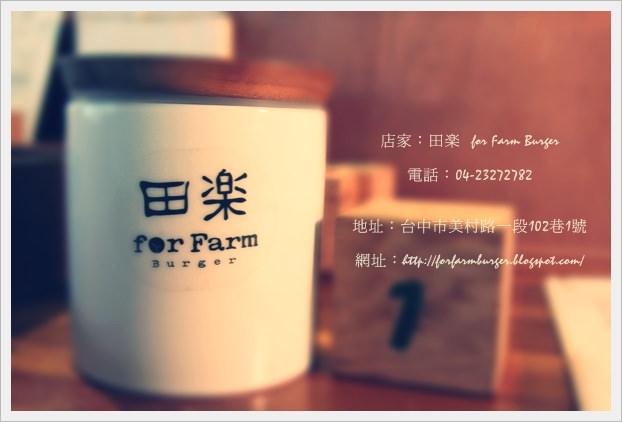 【台中】老房子與洋食風:田樂for Farm Burger