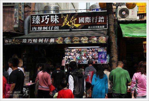 【彰化鹿港】名店讓名人愛來之臻巧味(推薦蝦猴、赤嘴、蚵嗲、芋頭粿)