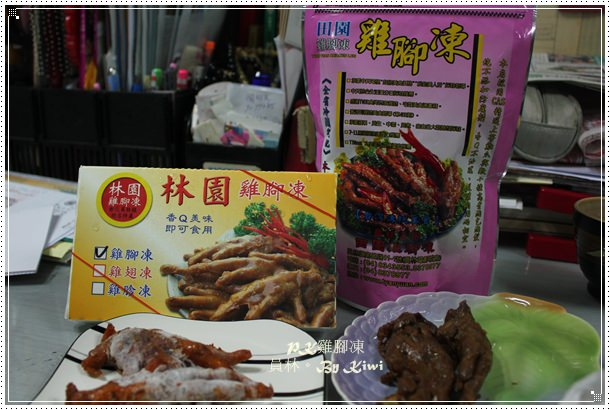 【團購】林園雞腳凍、田園雞腳凍、阿國師鴨肉米糕(吃過最棒的米糕了)