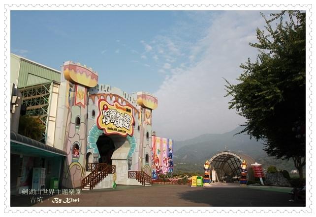 【雲林古坑景點】劍湖山主題樂園 @小學生戶外教學的最愛場所