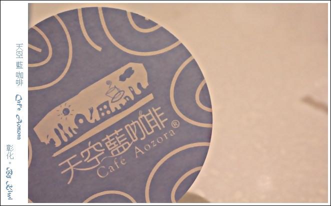 【彰化市區】適合喝下午茶的貴婦場所之天空藍咖啡Caf'e Aozora