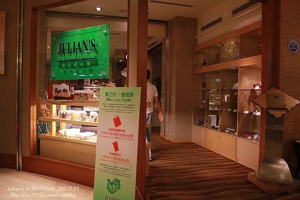 【高雄】搶購五星級美食:Julian's朱力安小舖(平價麵包、蛋糕)