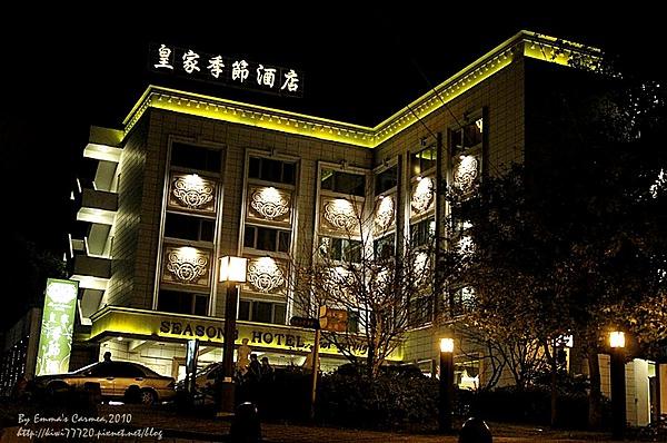 【台北北投泡湯】皇家四季飯店北投溫泉館Season Hotel @歐舒丹貴族獨享禮遇