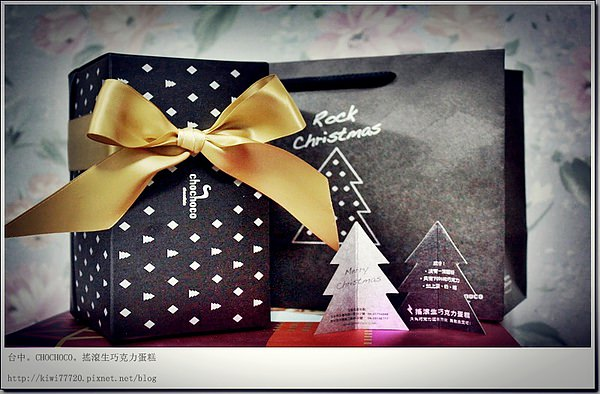 【台中】CHOCHOCO 耶誕節限定版:搖滾生巧克力蛋糕