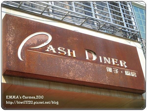【美食Diary-台中】PASH DINER 傻子廚房–美式漢堡一族