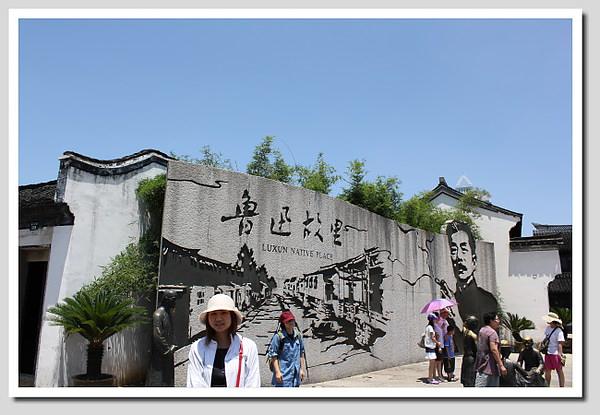 【大陸紹興景點】魯迅故居(紀念館) @拍攝古裝劇最佳去處